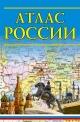 Атлас России компактный